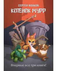 Котенок Мурр