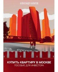 Купить квартиру в Москве. Пособие для инвестора