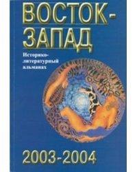 Восток-Запад. Историко-литературный альманах. 2003-2004