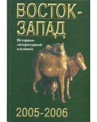 Восток-Запад. Историко-литературный альманах. 2005-2006