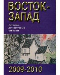 Восток-Запад. Историко-литературный альманах. 2009-2010