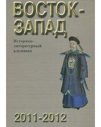 Восток-Запад. Историко-литературный альманах. 2011-2012