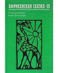 Африканская сказка - III. К исследованию языка фольклора