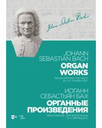 Органные произведения. Переложение для фортепиано И.К. Черлицкого. Ноты