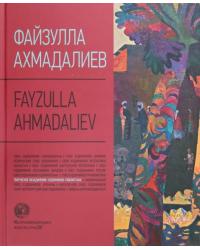 Файзулла Ахмадалиев