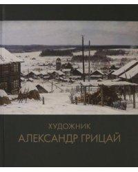 Художник Александр Грицай
