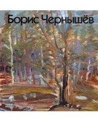 Борис Чернышёв