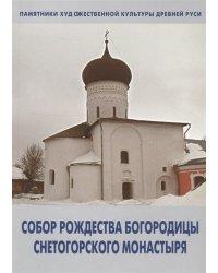 Собор Рождества Богородицы Снетогорского монастыря