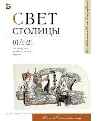 Свет столицы №1/2021. Литературно-художественный журнал