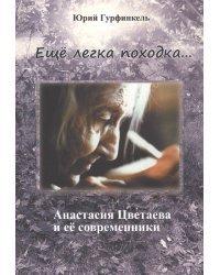 Ещё легка походка... Анастасия Цветаева и её современники