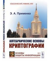 Алгебраические основы криптографии. Выпуск №9