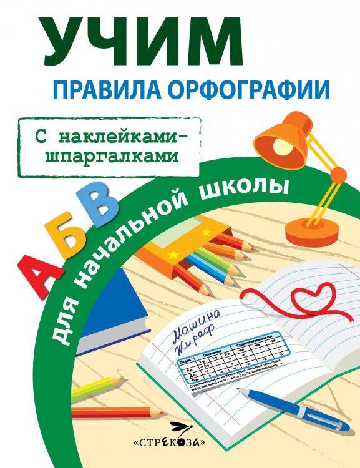Правила орфографии для начальной школы