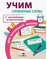 Учим словарные слова для начальной школы