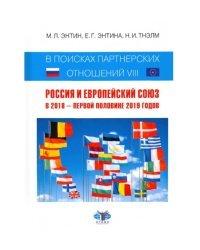 В поисках партнерских отношений VIII. Россия и Европейский Союз в 2018 - первой половине 2019 годов