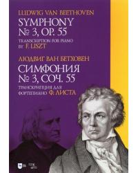 Симфония № 3. Соч. 55. Транскрипция для фортепиано Ф. Листа. Ноты