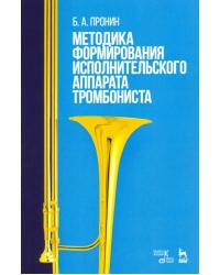 Методика формирования исполнительского аппарата тромбониста