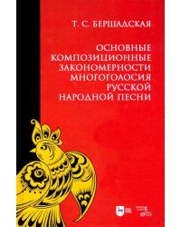 Основные композиционные закономерности многоголосия русской народной песни