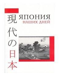 Япония наших дней. Выпуск 4 (22)