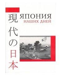 Япония наших дней. Выпуск 4 (18)