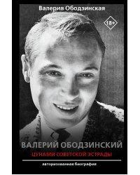 Валерий Ободзинский — цунами Советской эстрады
