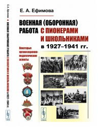 Военная (оборонная) работа с пионерами и школьниками в 1927–1941 гг. Некоторые организационно-педагогические аспекты