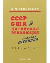 СССР, США и китайская революция глазами очевидца. 1946-1949 гг