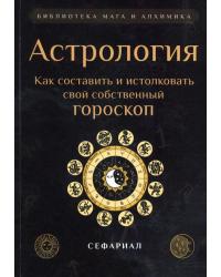 Астрология. Как составить и истолковать свой собственный гороскоп