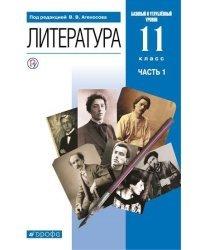Русская литература. 11 класс. Учебник. Часть 1. Базовый и углубленный уровни