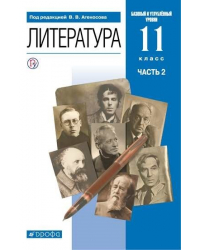 Русская литература. 11 класс. Учебник. Часть 2. Базовый и углубленный уровни