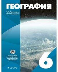 География. 6 класс. Учебник. РГО