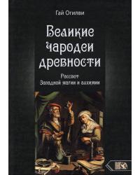 Великие чародеи древности. Рассвет западной магии и алхимии