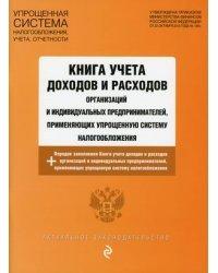 Книга учета доходов и расходов организаций и индивидуальных предпринимателей, применяющих упрощенную систему налогообложения. С изменениями и дополнениями на 2021 год