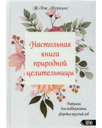 Настольная книга природной целительницы. Ритуалы для поддержания здоровья круглый год