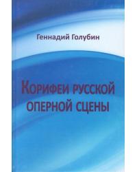Корифеи русской оперной сцены