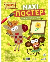 Макси-постер. Зебра в клеточку