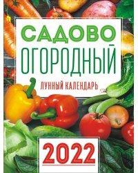 "Календарь на магните на 2022 год ""Сад-Огород"""