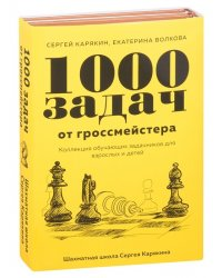 1 000 задач от гроссмейстера. Шахматная школа Сергея Карякина (комплект из 2 книг) (количество томов: 2)