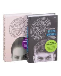 Он и она. Неизвестные. Истории, которые помогут лучше узнать партнера (комплект из 2 книг) (количество томов: 2)
