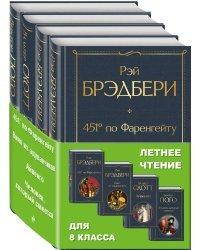 Летнее чтение для 8 класса (комплект из 4 книг) (количество томов: 4)