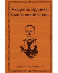 Академик Эрдниев. Сын Великой Степи