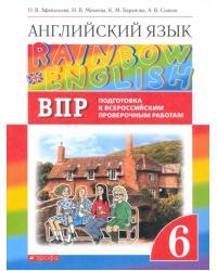 """Английский язык.""""Rainbow English"""". 6 класс. ВПР. Подготовка к всероссийским проверочным работам"""