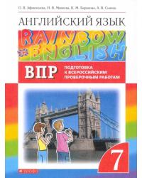 """Английский язык.""""Rainbow English"""". 7 класс. ВПР. Подготовка к всероссийским проверочным работам"""