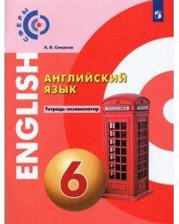 Английский язык. 6 класс. Тетрадь-экзаменатор