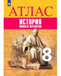 Атлас. 8 класс. История нового времени
