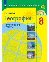 География. 8 класс. Практические работы