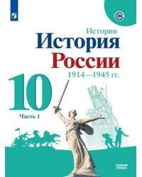 История России. 10 класс. Учебник. Базовый уровень. В 2-х частях. Часть 1