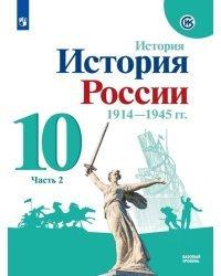 История России. 10 класс. Учебник. Базовый уровень. В 2-х частях. Часть 2