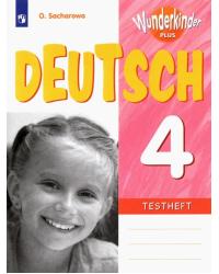 Немецкий язык. 4 класс. Контрольные задания. Углубленный уровень