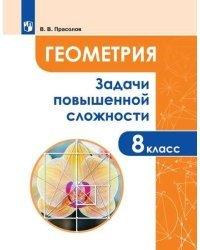 Геометрия. 8 класс. Задачи повышенной сложности