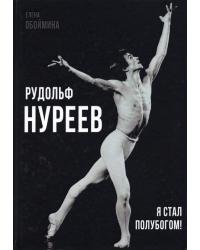 Рудольф Нуреев. Я стал полубогом!
